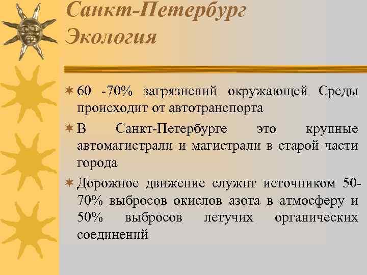 Санкт-Петербург Экология ¬ 60 -70% загрязнений окружающей Среды происходит от автотранспорта ¬В Санкт-Петербурге это