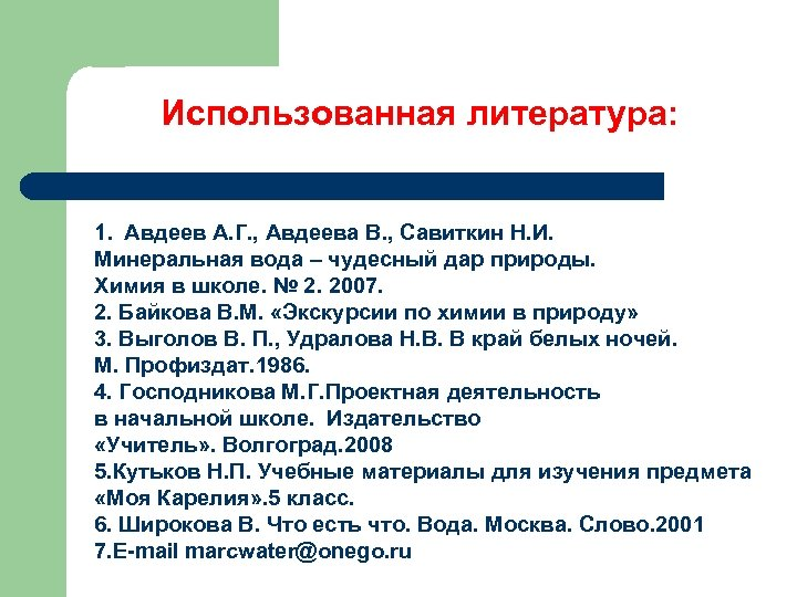 Использованная литература: 1. Авдеев А. Г. , Авдеева В. , Савиткин Н. И. Минеральная