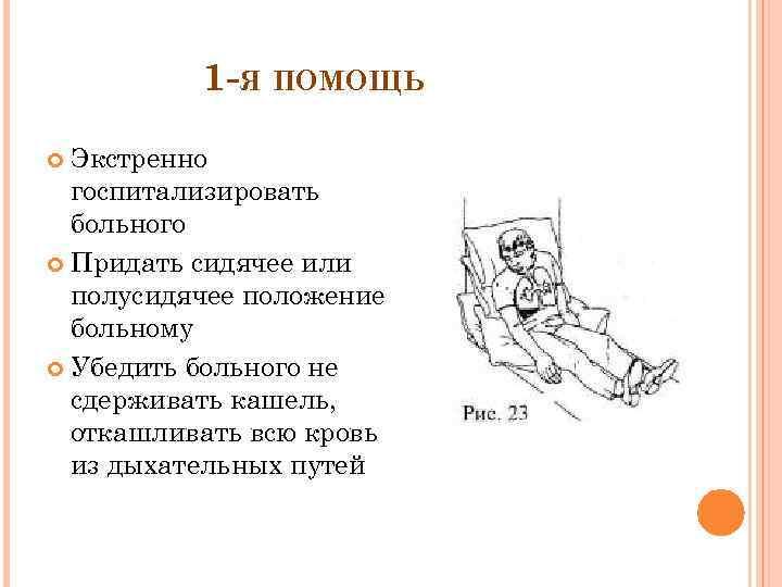 1 -Я ПОМОЩЬ Экстренно госпитализировать больного Придать сидячее или полусидячее положение больному Убедить больного