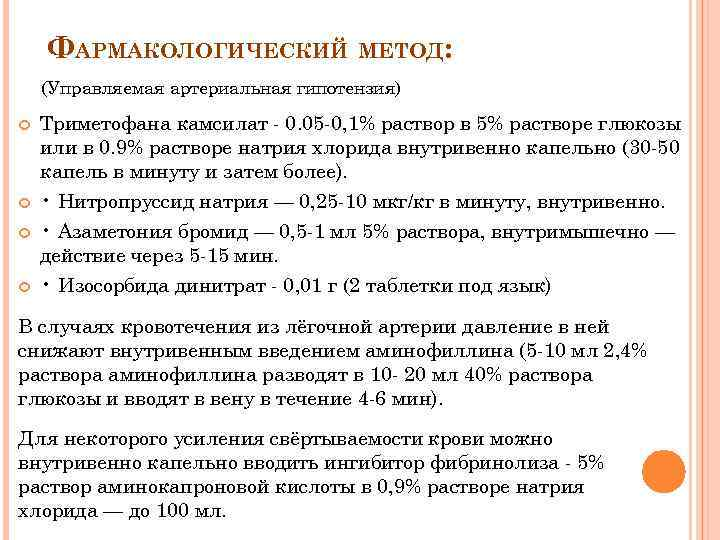 ФАРМАКОЛОГИЧЕСКИЙ МЕТОД: (Управляемая артериальная гипотензия) Триметофана камсилат - 0. 05 -0, 1% раствор в