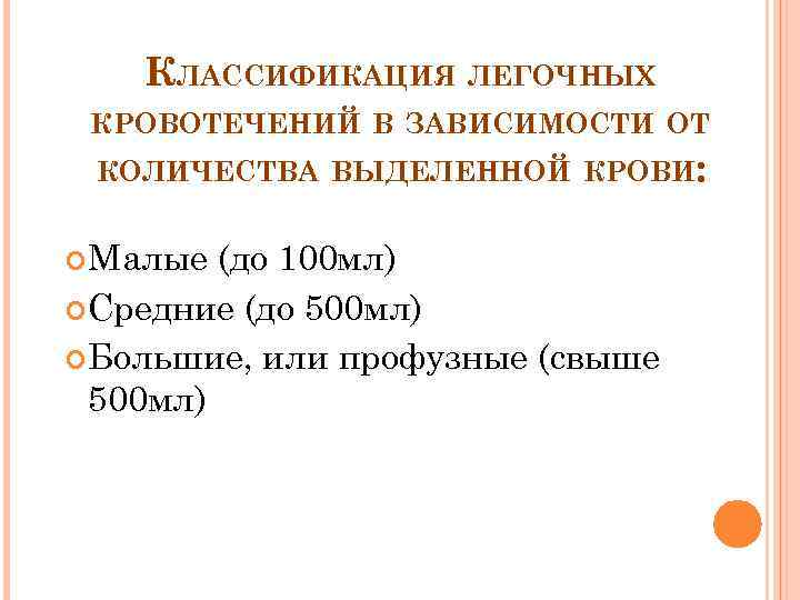 КЛАССИФИКАЦИЯ ЛЕГОЧНЫХ КРОВОТЕЧЕНИЙ В ЗАВИСИМОСТИ ОТ КОЛИЧЕСТВА ВЫДЕЛЕННОЙ КРОВИ: Малые (до 100 мл) Средние