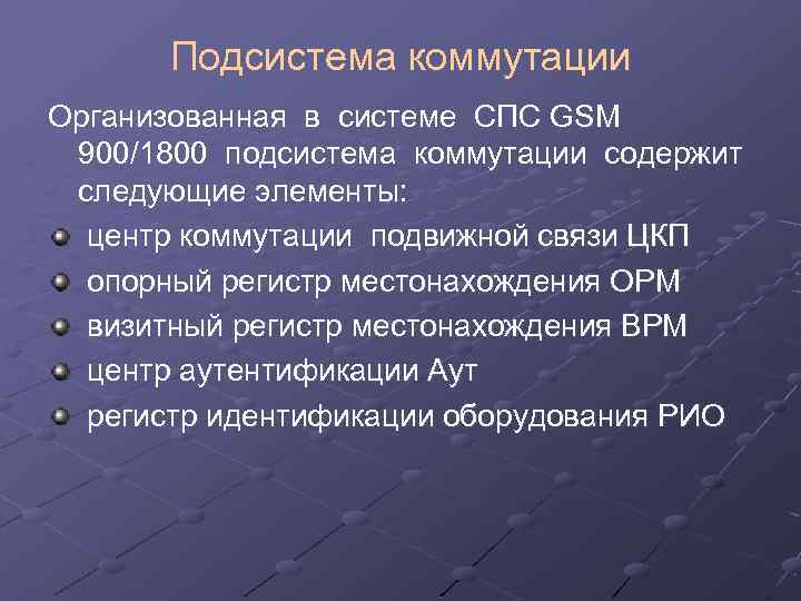 Подсистема коммутации Организованная в системе СПС GSM 900/1800 подсистема коммутации содержит следующие элементы: центр