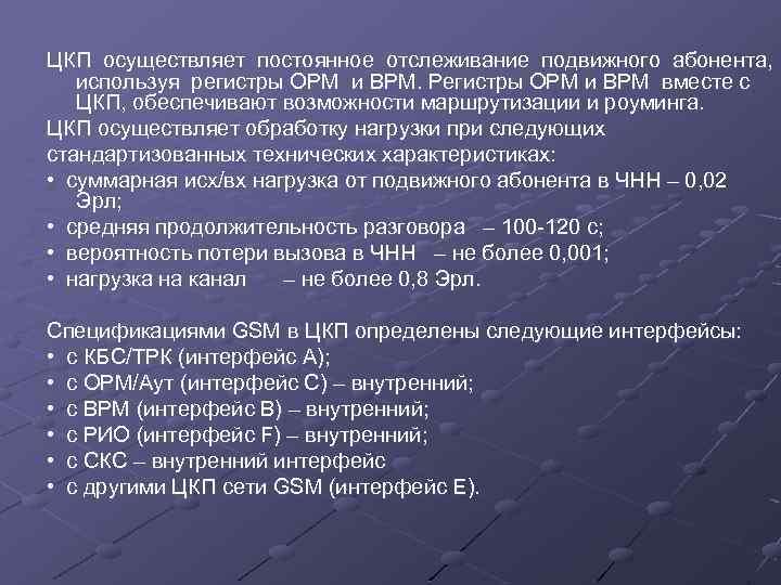 ЦКП осуществляет постоянное отслеживание подвижного абонента, используя регистры ОРМ и ВРМ. Регистры ОРМ и