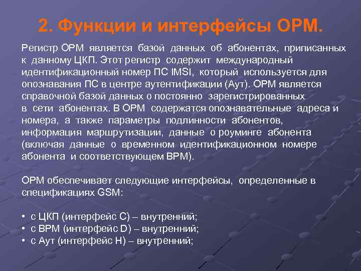 2. Функции и интерфейсы ОРМ. Регистр ОРМ является базой данных об абонентах, приписанных к