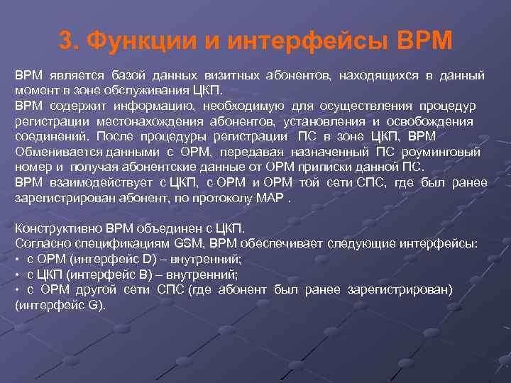 3. Функции и интерфейсы ВРМ является базой данных визитных абонентов, находящихся в данный момент