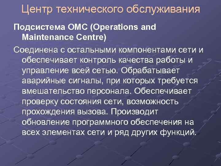Центр технического обслуживания Подсистема OMC (Operations and Maintenance Centre) Соединена с остальными компонентами сети