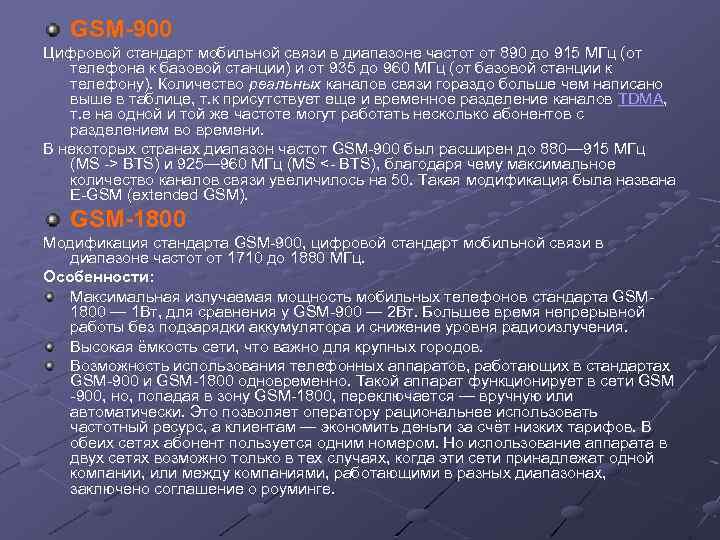 GSM-900 Цифровой стандарт мобильной связи в диапазоне частот от 890 до 915 МГц (от