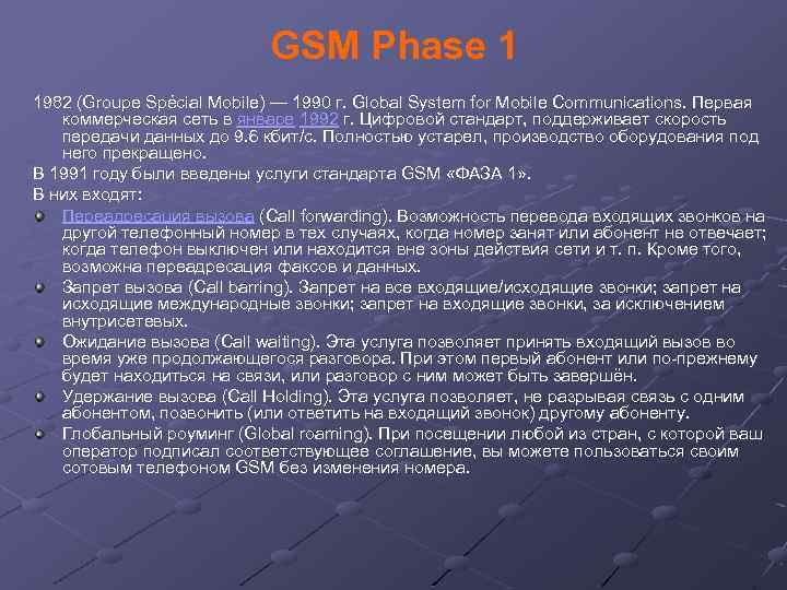 GSM Phase 1 1982 (Groupe Spécial Mobile) — 1990 г. Global System for Mobile