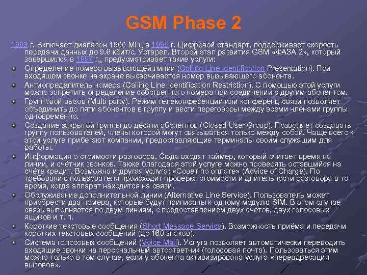 GSM Phase 2 1993 г. Включает диапазон 1900 МГц в 1995 г. Цифровой стандарт,