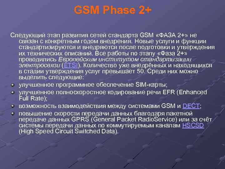 GSM Phase 2+ Следующий этап развития сетей стандарта GSM «ФАЗА 2+» не связан с