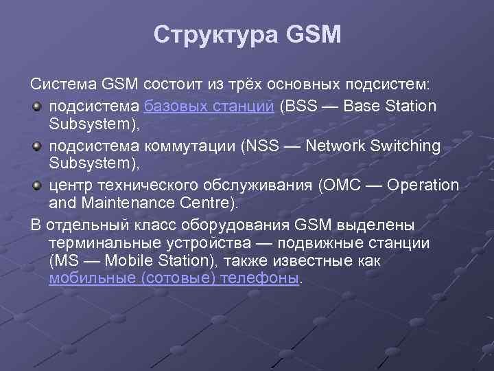 Структура GSM Система GSM состоит из трёх основных подсистем: подсистема базовых станций (BSS —