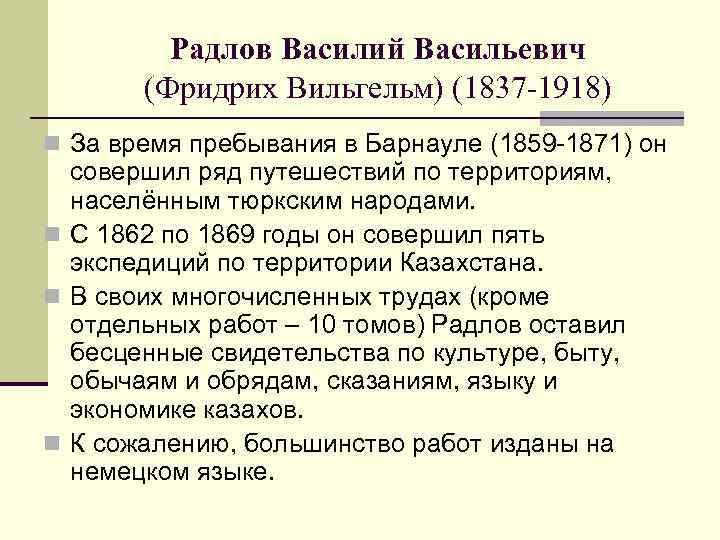 Радлов Василий Васильевич (Фридрих Вильгельм) (1837 -1918) n За время пребывания в Барнауле (1859