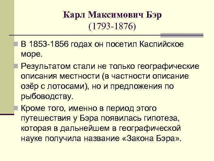Карл Максимович Бэр (1793 -1876) n В 1853 -1856 годах он посетил Каспийское море.