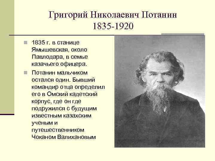 Григорий Николаевич Потанин 1835 -1920 n 1835 г. в станице Ямышевская, около Павлодара, в