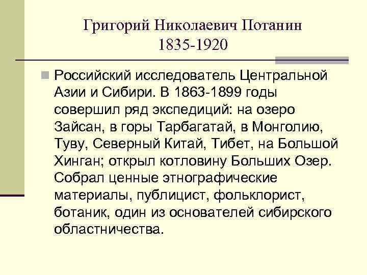 Григорий Николаевич Потанин 1835 -1920 n Российский исследователь Центральной Азии и Сибири. В 1863