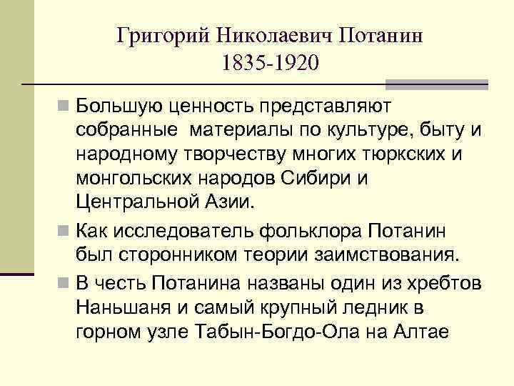 Григорий Николаевич Потанин 1835 -1920 n Большую ценность представляют собранные материалы по культуре, быту