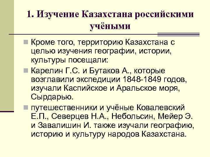 1. Изучение Казахстана российскими учёными n Кроме того, территорию Казахстана с целью изучения географии,
