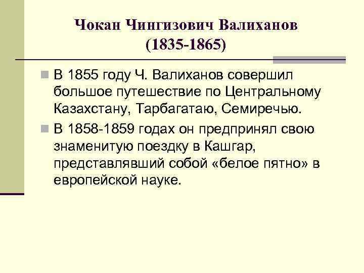 Чокан Чингизович Валиханов (1835 -1865) n В 1855 году Ч. Валиханов совершил большое путешествие