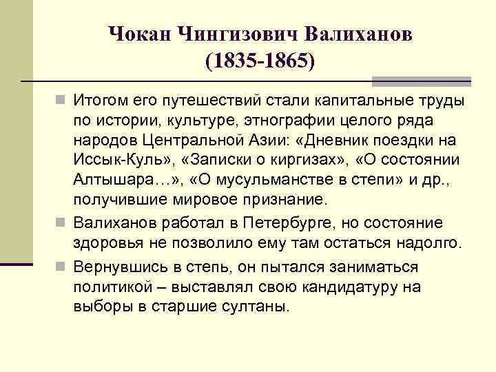 Чокан Чингизович Валиханов (1835 -1865) n Итогом его путешествий стали капитальные труды по истории,