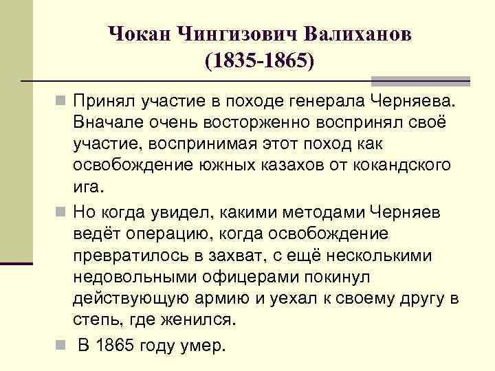 Чокан Чингизович Валиханов (1835 -1865) n Принял участие в походе генерала Черняева. Вначале очень
