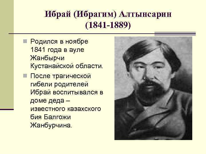 Ибрай (Ибрагим) Алтынсарин (1841 -1889) n Родился в ноябре 1841 года в ауле Жанбырчи