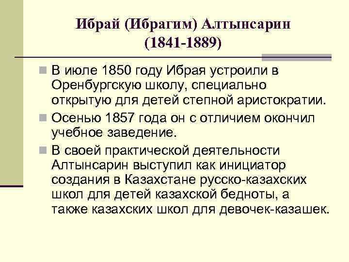 Ибрай (Ибрагим) Алтынсарин (1841 -1889) n В июле 1850 году Ибрая устроили в Оренбургскую