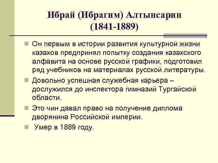 Ибрай (Ибрагим) Алтынсарин (1841 -1889) n Он первым в истории развития культурной жизни казахов