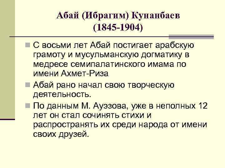 Абай (Ибрагим) Кунанбаев (1845 -1904) n С восьми лет Абай постигает арабскую грамоту и