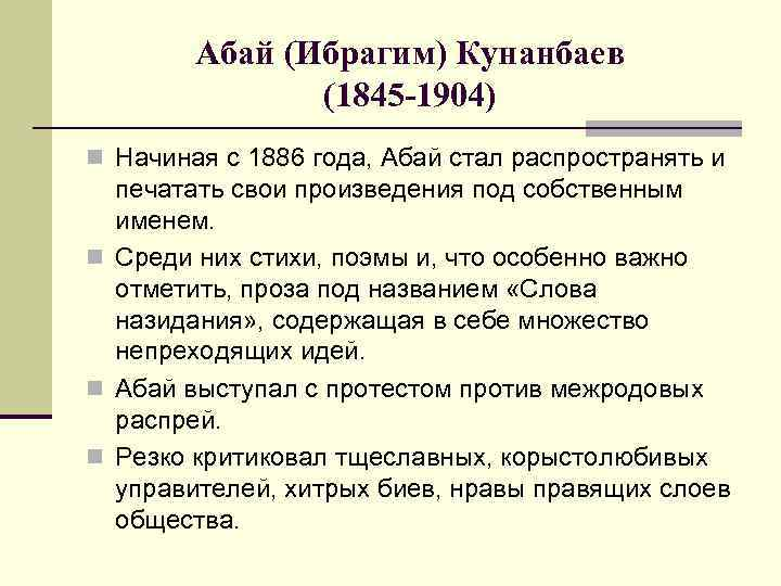 Абай (Ибрагим) Кунанбаев (1845 -1904) n Начиная с 1886 года, Абай стал распространять и
