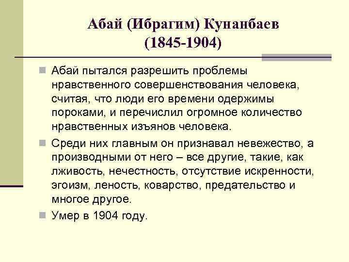 Абай (Ибрагим) Кунанбаев (1845 -1904) n Абай пытался разрешить проблемы нравственного совершенствования человека, считая,