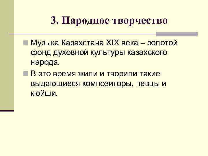 3. Народное творчество n Музыка Казахстана XIX века – золотой фонд духовной культуры казахского