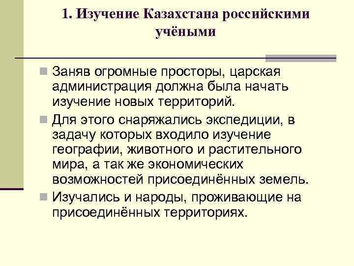 1. Изучение Казахстана российскими учёными n Заняв огромные просторы, царская администрация должна была начать
