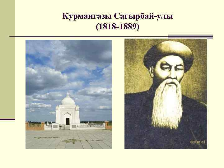 Курмангазы Сагырбай-улы (1818 -1889)