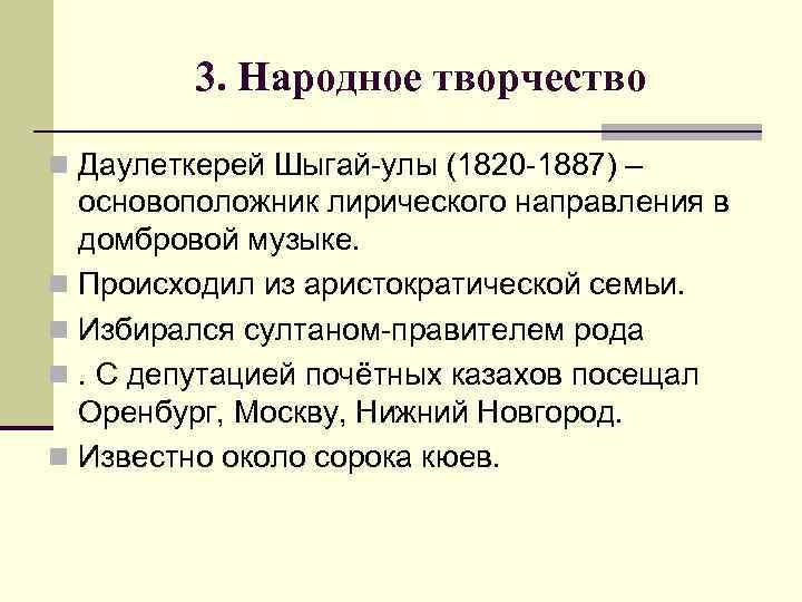 3. Народное творчество n Даулеткерей Шыгай-улы (1820 -1887) – основоположник лирического направления в домбровой