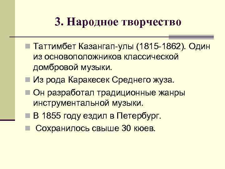 3. Народное творчество n Таттимбет Казангап-улы (1815 -1862). Один из основоположников классической домбровой музыки.