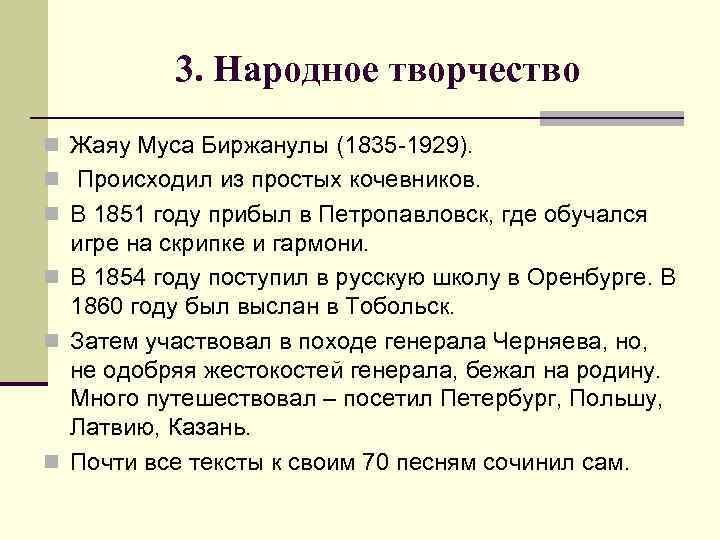 3. Народное творчество n Жаяу Муса Биржанулы (1835 -1929). n Происходил из простых кочевников.