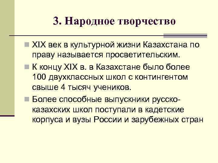 3. Народное творчество n XIX век в культурной жизни Казахстана по праву называется просветительским.