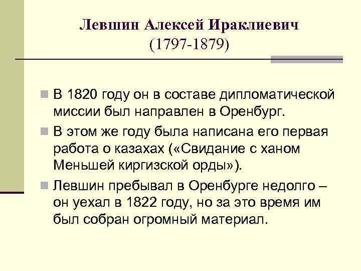 Левшин Алексей Ираклиевич (1797 -1879) n В 1820 году он в составе дипломатической миссии