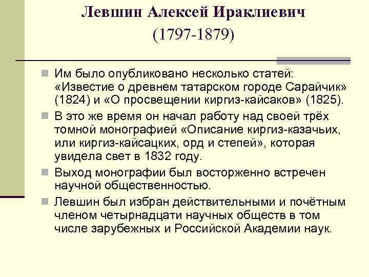 Левшин Алексей Ираклиевич (1797 -1879) n Им было опубликовано несколько статей: «Известие о древнем
