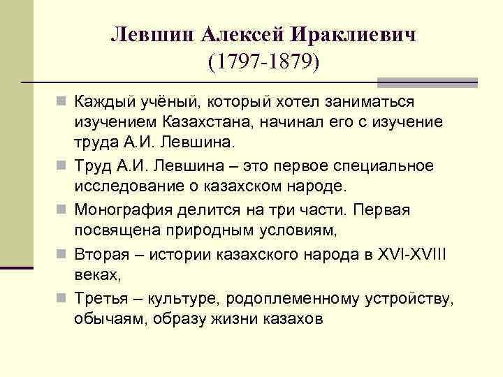 Левшин Алексей Ираклиевич (1797 -1879) n Каждый учёный, который хотел заниматься n n изучением