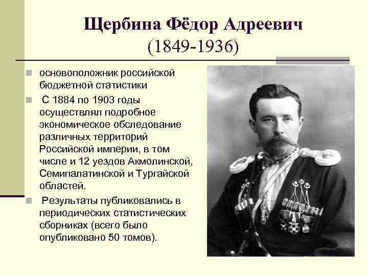 Щербина Фёдор Адреевич (1849 -1936) n основоположник российской бюджетной статистики n С 1884 по