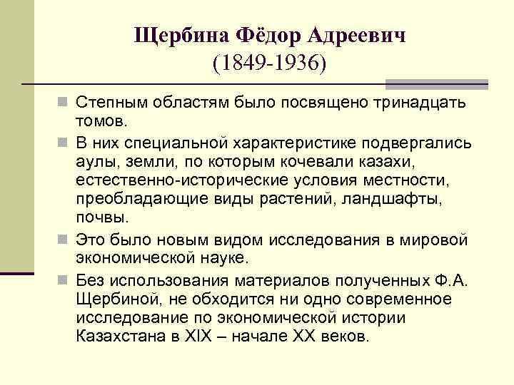 Щербина Фёдор Адреевич (1849 -1936) n Степным областям было посвящено тринадцать томов. n В