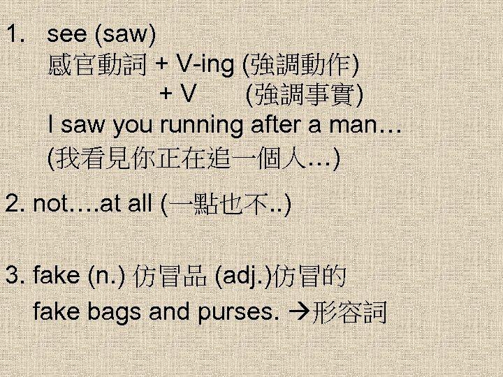 1. see (saw) 感官動詞 + V-ing (強調動作) +V (強調事實) I saw you running after