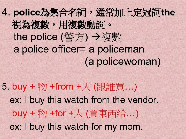 4. police為集合名詞,通常加上定冠詞the 視為複數,用複數動詞。 the police (警方) 複數 a police officer= a policeman (a policewoman)