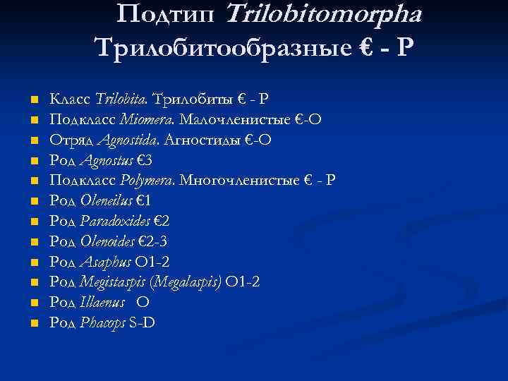 Подтип Trilobitomorpha. Трилобитообразные € - P n n n Класс Trilobita. Трилобиты € -