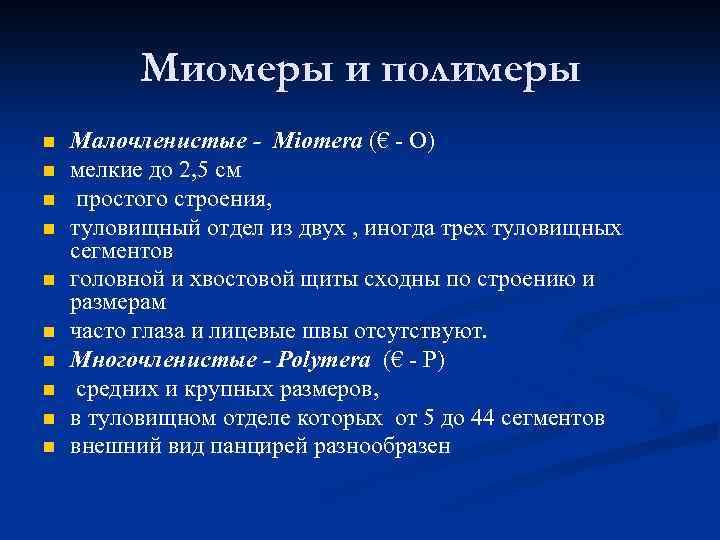 Миомеры и полимеры n n n n n Малочленистые - Miomera (€ - О)