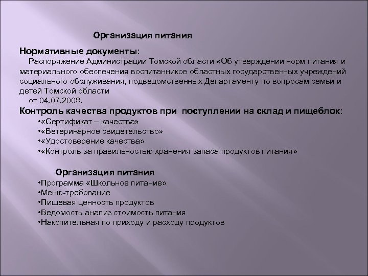 Организация питания Нормативные документы: Распоряжение Администрации Томской области «Об утверждении норм питания и материального