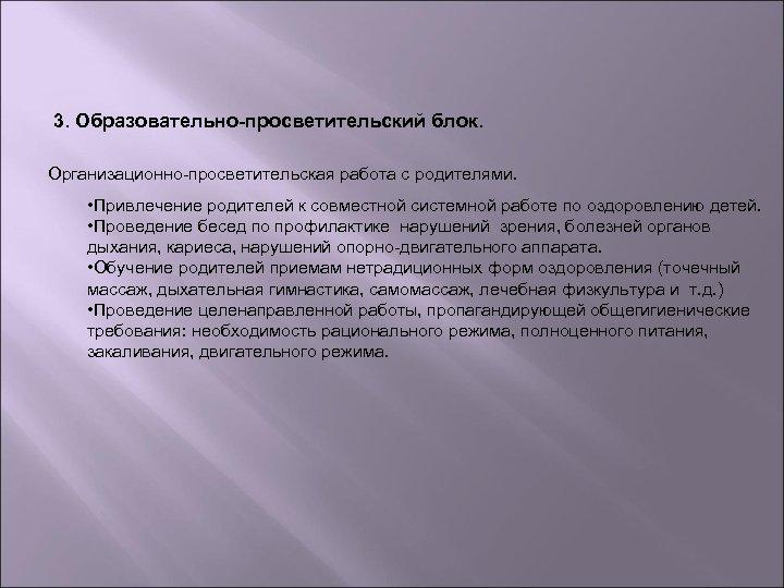 3. Образовательно-просветительский блок. Организационно-просветительская работа с родителями. • Привлечение родителей к совместной системной работе