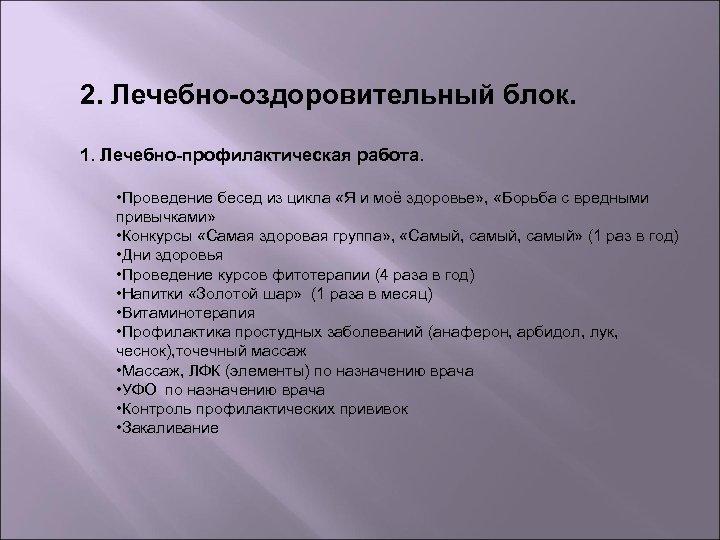 2. Лечебно-оздоровительный блок. 1. Лечебно-профилактическая работа. • Проведение бесед из цикла «Я и моё