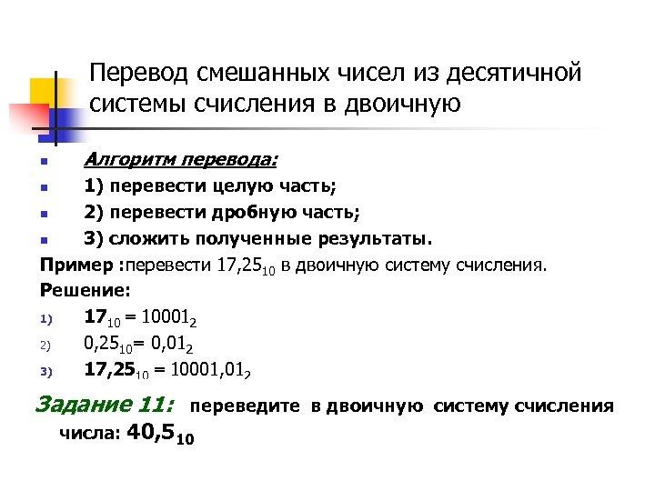 Перевод смешанных чисел из десятичной системы счисления в двоичную n Алгоритм перевода: 1) перевести